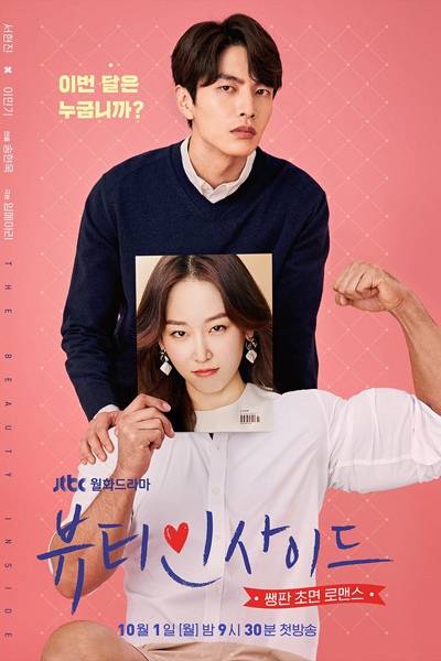 The Beauty Inside (Korean Drama)