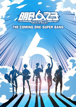The Coming One - Super Band (2020)