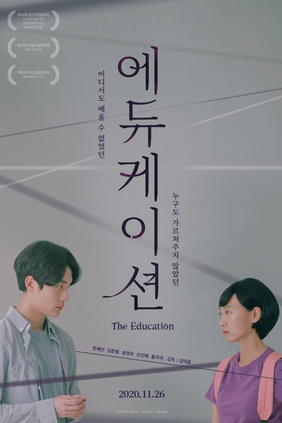 The Education (KR 2020)