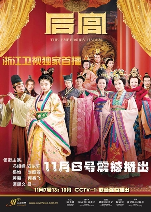 The Emperor's Harem (2011)