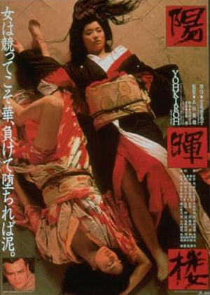 The Geisha (1983)