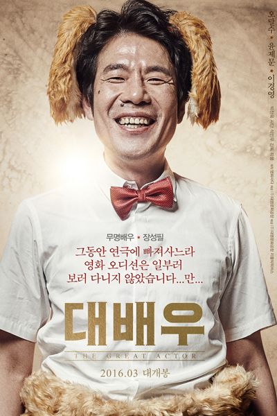 The Great Actor (2016)