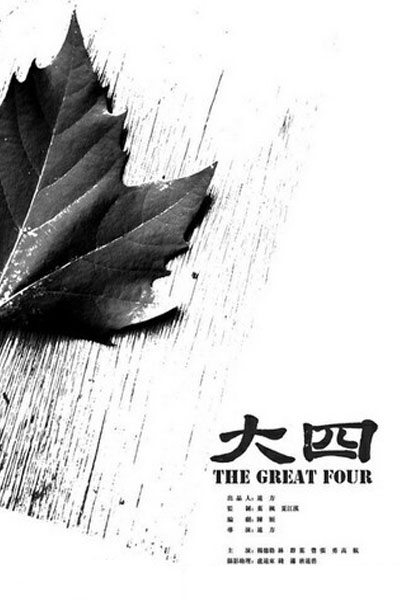 The Great Four (2013)