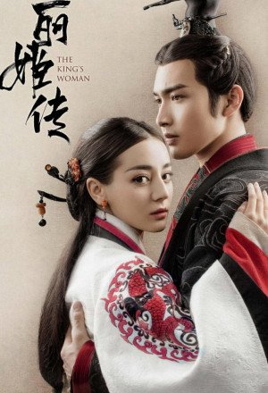 The King's Woman (2017)