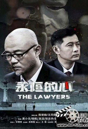 The Lawyers (2020)