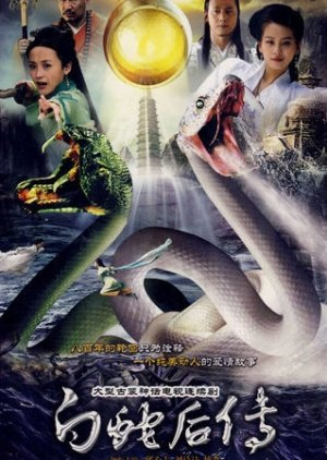 The Legend of the White Snake Sequel (2010)