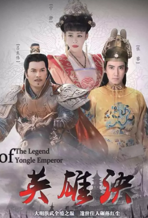 The Legend of Yongle Emperor
