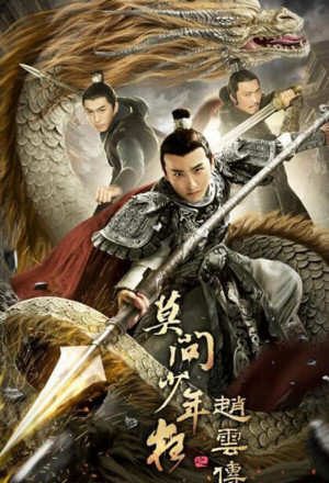 The Legend of Zhao Yun (2021)