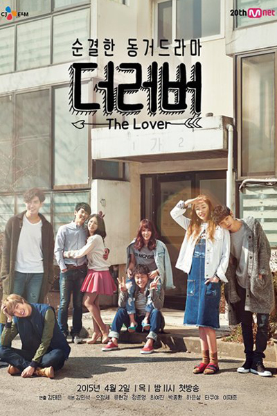 The Lover (2015)