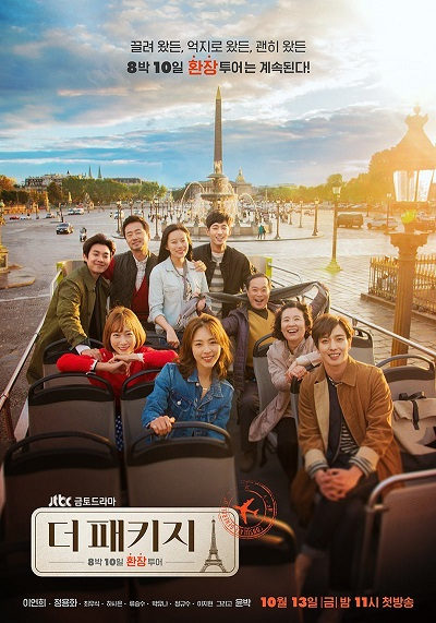 The Package (Korean Drama)