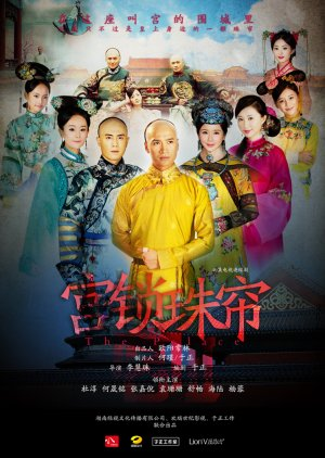 The Palace 2: The Lock Pearl Screen (2012)