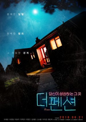 The Pension (2018)