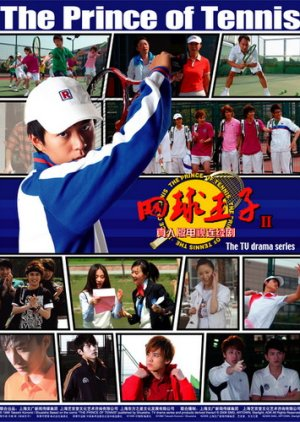 The Prince of Tennis 2 (2009)