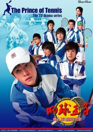 The Prince of Tennis (2008)