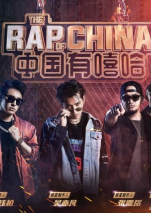 The Rap of China: Season 1