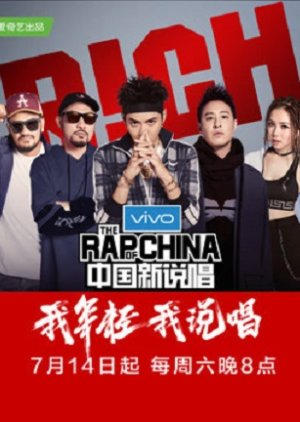 The Rap of China: Season 2