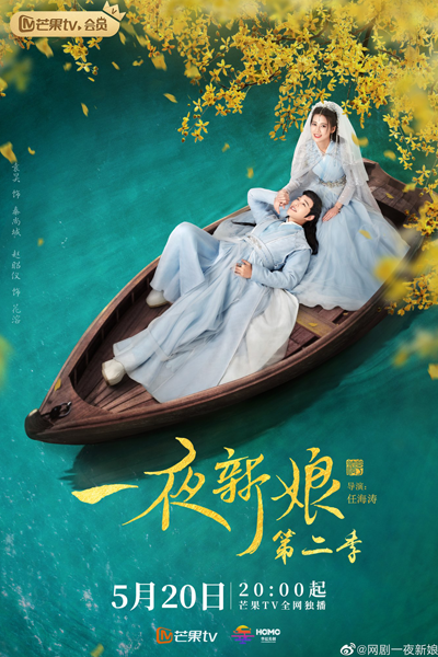 The Romance of Hua Rong 2 (2021)