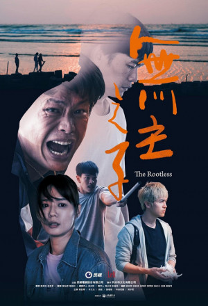 The Rootless (2020)
