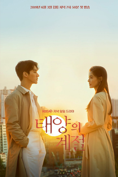 A Place in the Sun EP 12