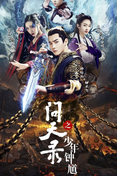 The Unknown: Legend of Exorcist Zhong Kui (2021)