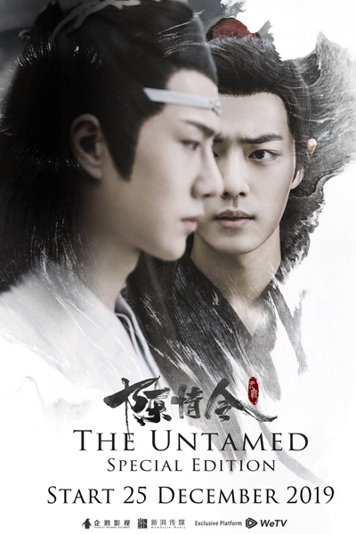 The Untamed Special Edition EP 11