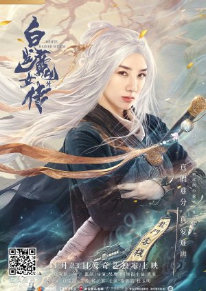 The White Haired Witch (2020)