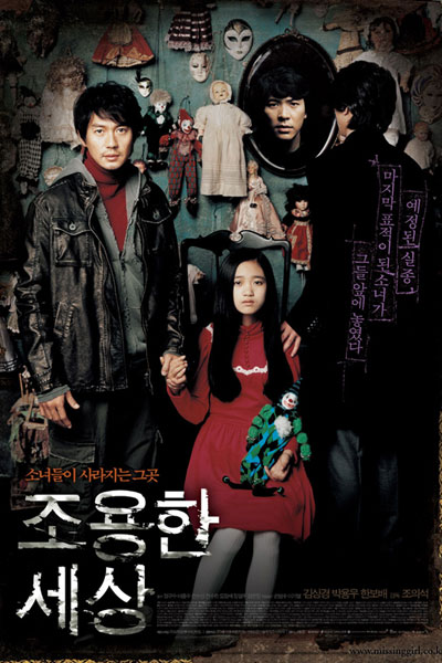 The World of Silence (2006)