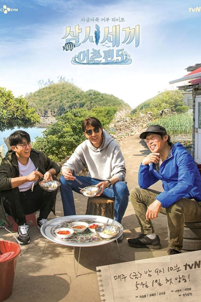 Three Meals a Day: Fishing Village 5 EP 5