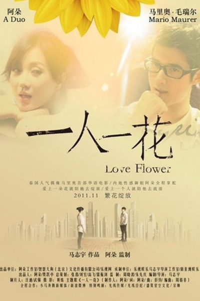 To Each A Flower (2011)
