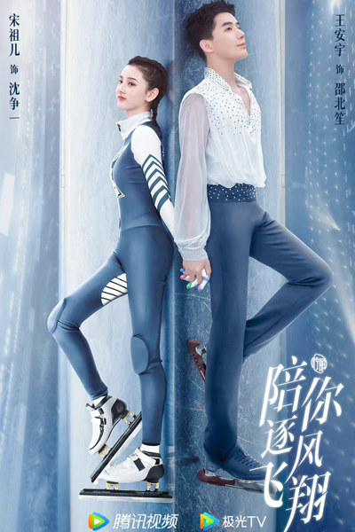 To Fly With You (2021)