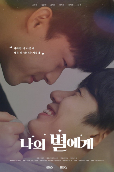 To My Star (Movie) (2021)