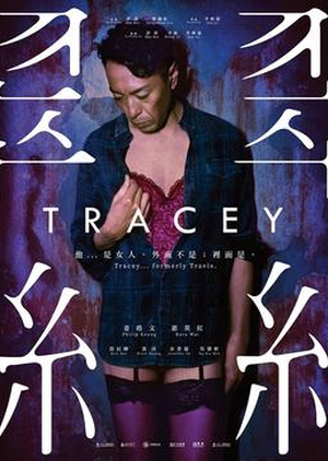Tracey EP 1