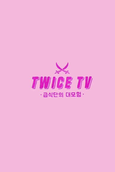 Twice TV: School Meal Club's Great Adventure