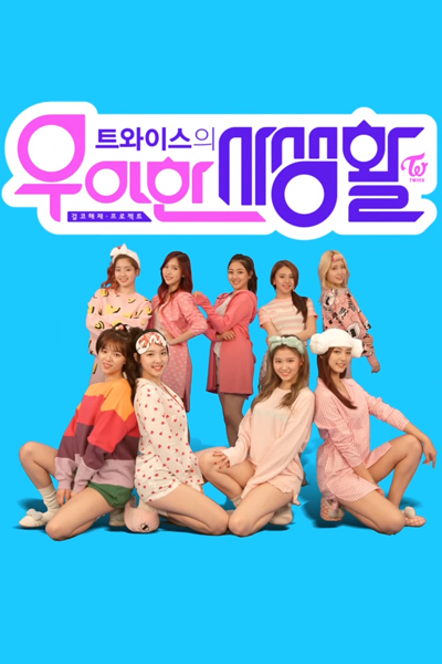 Twices Private Life (2016)