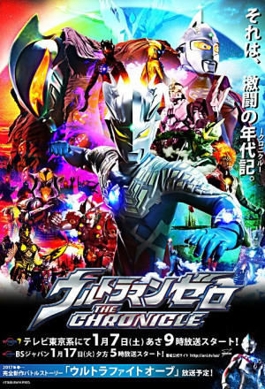 Ultraman Zero: The Chronicle