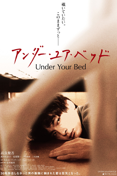 Under Your Bed EP 1