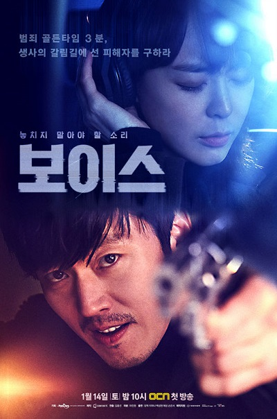 Watch Voice (Korean Drama) Episode 9 online at Dramanice