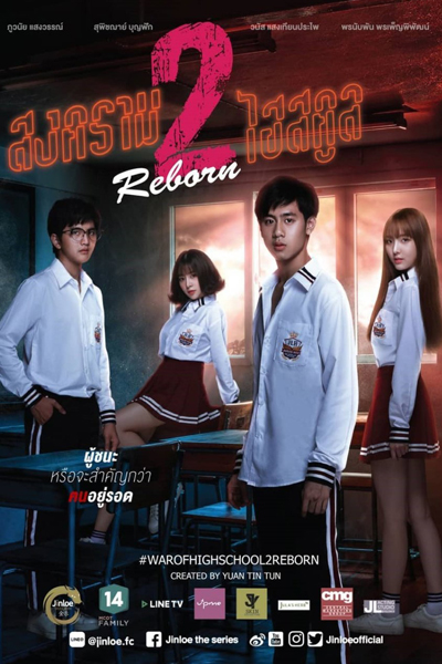 War of High School 2: Reborn (2021)