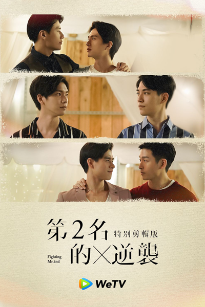 We Best Love: Fighting Mr. 2nd Special Edition (2021)