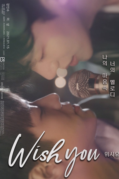 WISH YOU: Your Melody From My Heart the Movie (2021)