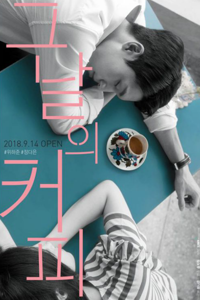 With Coffee (2018)