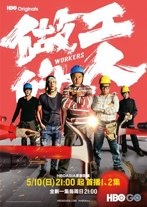 Workers (2020)