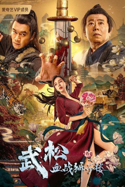 Wu Song's Bloody Battle With Lion House (2021)