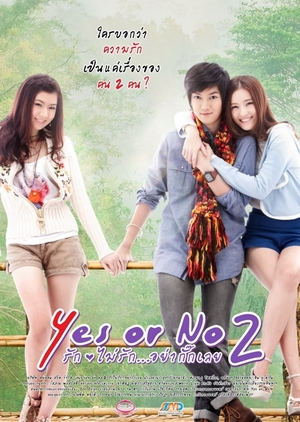 Yes or No 2 (2012)