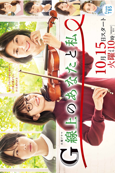You and I on the G-String (G-senjou no Anata to Watashi)