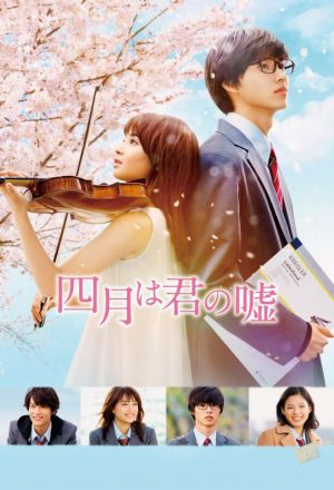 Your Lie in April 2016