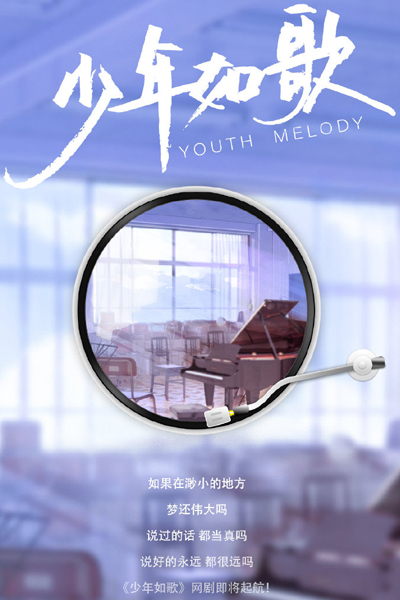 Youth Melody (2021)