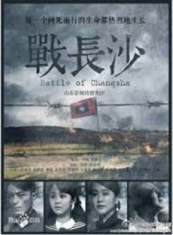 Battle of Changsha